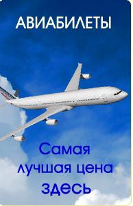 Россия - цены на авиабилеты, онлайн расписание