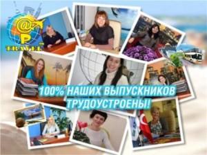 курсы менеджер по туризму в Одессе на базе туристического агентства