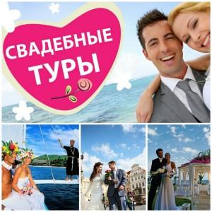 svadebnie-tury