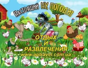 аренда аттракционов в Одессе