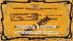 Криминальная Одесса