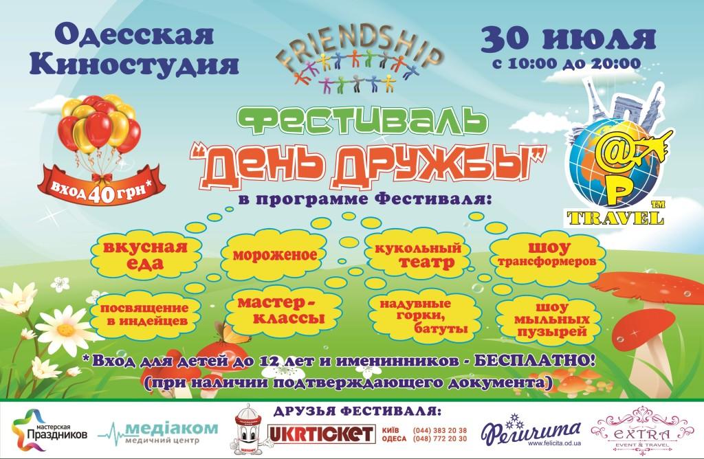 """Фестиваль """"День Дружбы"""""""